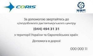 WSP Assistance Одиссей