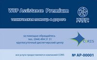 «WSP Assistance» - «Техническая помощь в дороге»